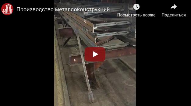 Производство металлоконструкций МеталПроектСтрой