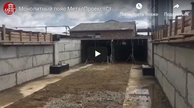 Монолитный пояс МеталПроекстСтрой