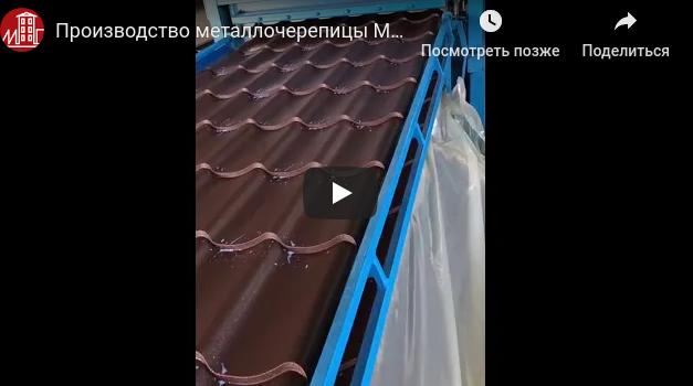 Производство металлочерепицы МеталПроектСтрой