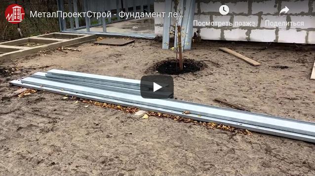 МеталПроектСтрой — Фундамент ленточного типа позволяет сэкономить бетон
